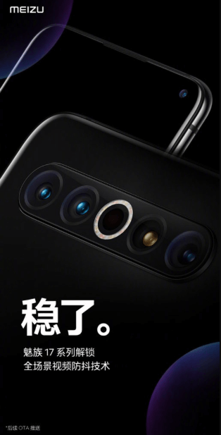 No shaking Meizu 17 and 17 Pro will gain stabilization for videos in future OTA update