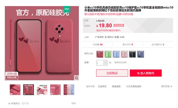 Protective case confirms Xiaomi Mi CC10 design