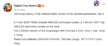 The main specifications of the Galaxy Z Flip 5G are leaked