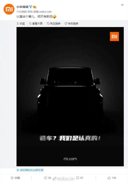 Xiaomi May Have Accidentally Revealed The Car That It Is Alleged To Introduce Tomorrow