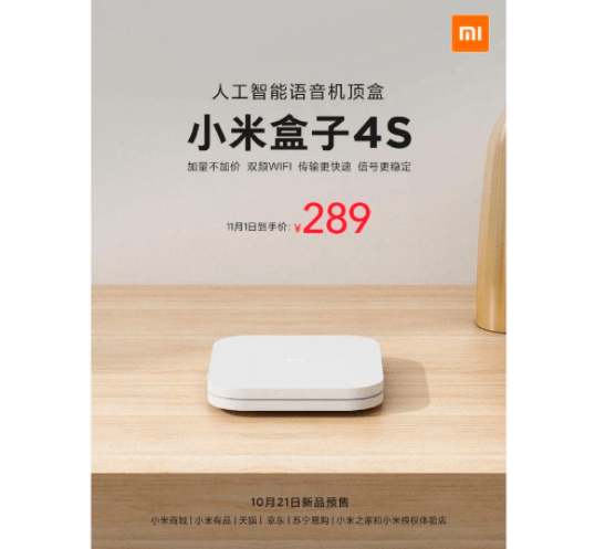 Xiaomi Mi Box 4S is announced with dual band wifi, 4K and HDR